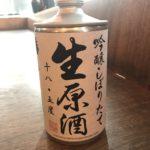 """Nama Genshu \""""narutotai\"""" 720ml"""