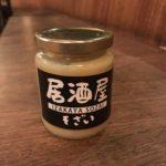Saikyo Miso Jar
