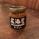 Spicy Miso Jar